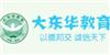 深圳大东华教育培训中心