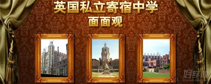 深圳方案英国留学高中高中有文田牛华图片