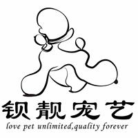 遼陽鋇靚寵物美容培訓學校