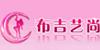 深圳艺尚舞蹈培训学校