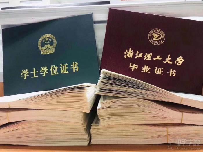 浙江理工大学毕业证