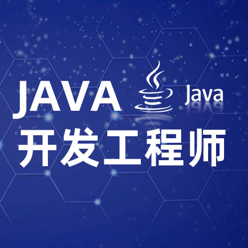 上海Java开发工程师培训课程
