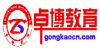 北京卓博教育
