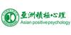 广州亚洲积极心理学院