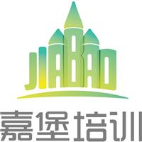 北京嘉堡家庭服务培训学校