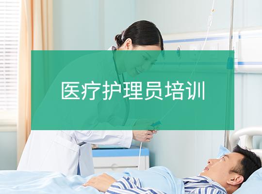 北京医疗护理员培训课程