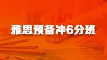 天津雅思預備沖6.5分L3型培訓班