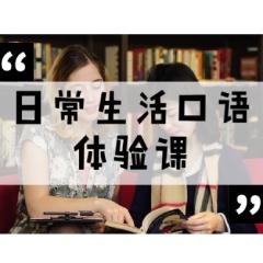 上海日常英语生活口语体验课