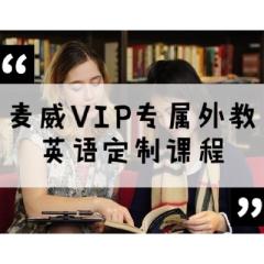 上海VIP专属外教英语定制课程
