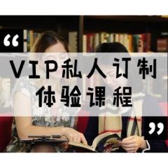 上海VIP私人订制英语体验课程