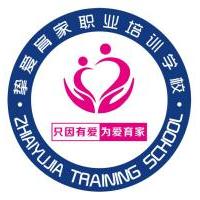 义乌挚爱育家职业培训学校