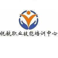 深圳锐航职业技能培训中心