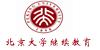 北京大学继续教育学院