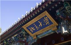 北京大学企业战略管理与决策总裁研修班(北京开课)
