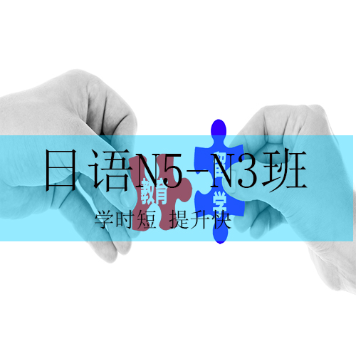 廣州日語N5-N3班基礎班課程