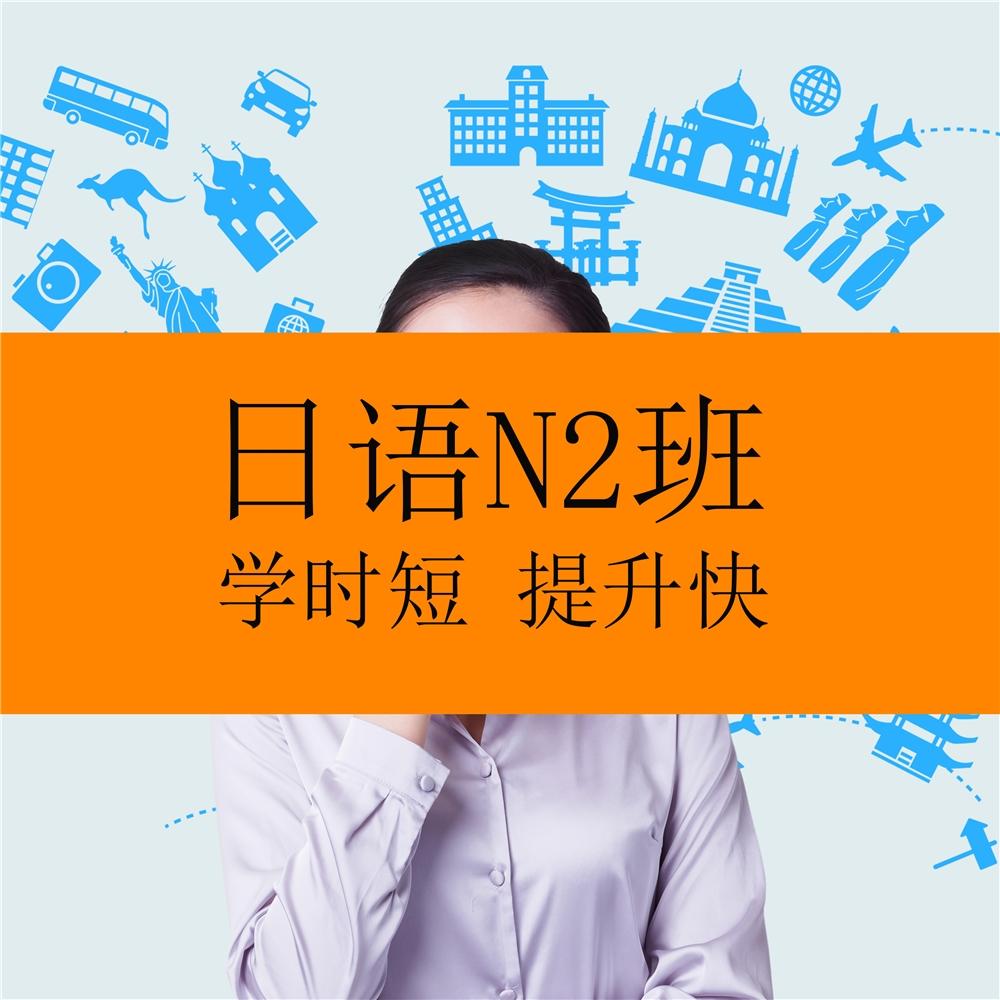 廣州日語N2培訓班