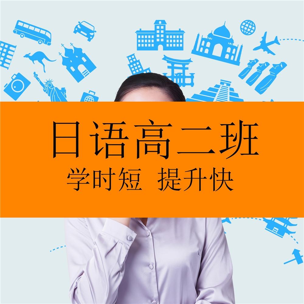 廣州高考日語高二強化班