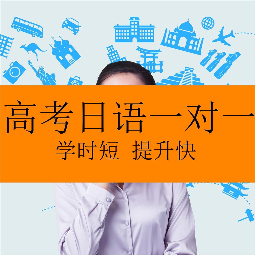 廣州日語高考VIP一對一輔導課程