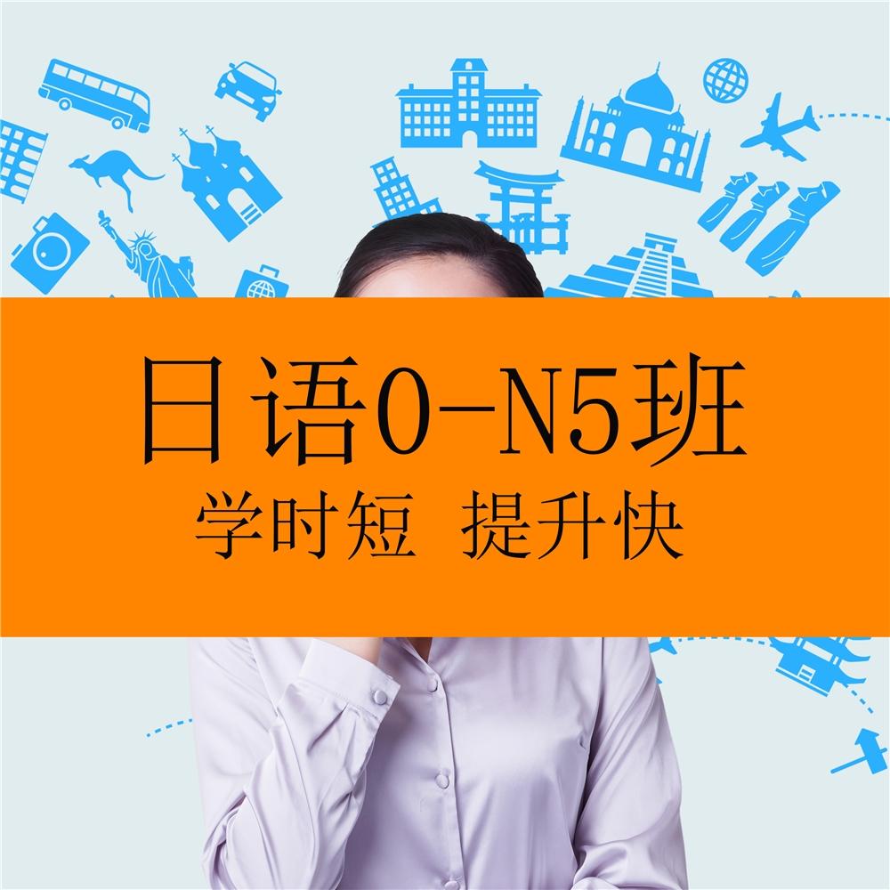 廣州日語考級0-N5培訓班