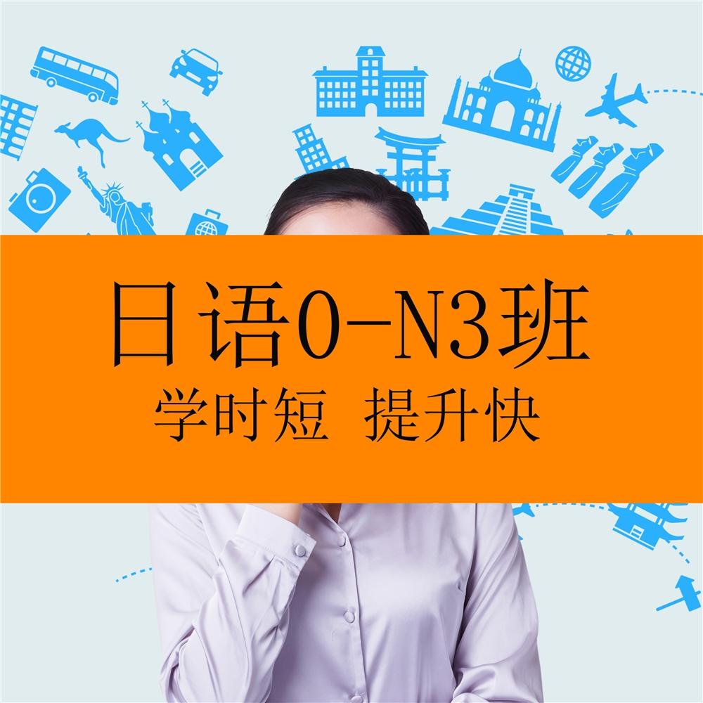 廣州日語0-N3班直達課程