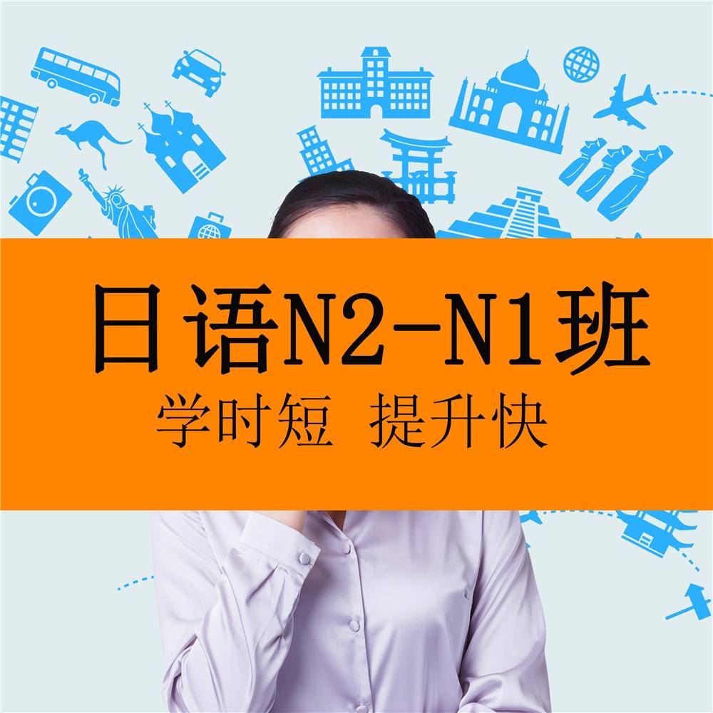 廣州日語N2-N1提分課程