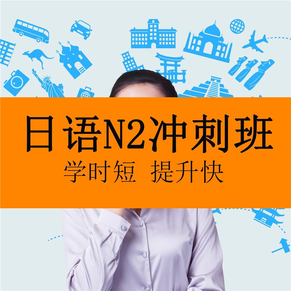 廣州日語N2培訓精品班