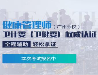 广州三级健康管理师培训班