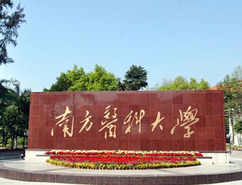 南方醫科大學成考專升本廣州招生簡章