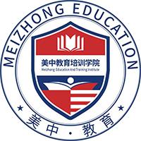 深圳美中教育