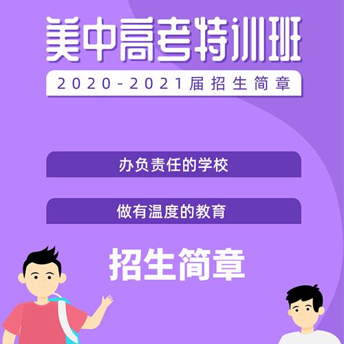 深圳藝考生文化課集訓班