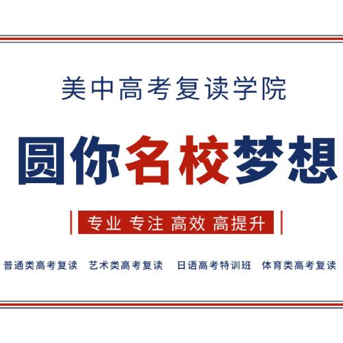 深圳高考復讀招生簡章