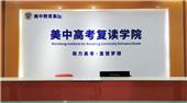 深圳龙岗区哪里有比较好的高中复读学校