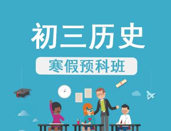 北京初三历史寒假预科班