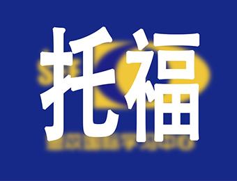 上海托福基础课程