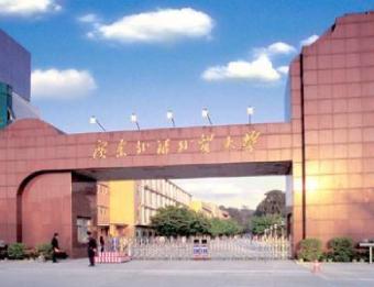 广州外语外贸大学自考本科广州班招生简介