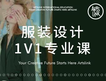 服装设计作品集1V1专业课