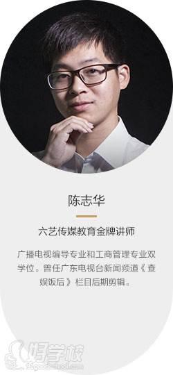 六艺传媒艺考陈志华老师