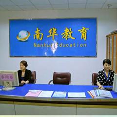 增城南华英语培训商务级(外教)班