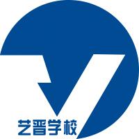 中山艺晋职业培训学校