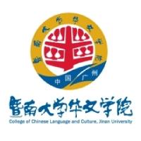 暨南大學華文學院