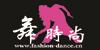 广州舞时尚