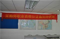 深圳采购师考试考前集训培训班