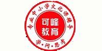 上海可峰教育