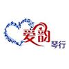 广州爱韵琴行