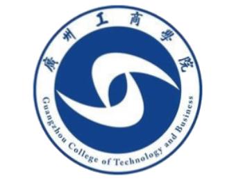 廣州工商學院成人高考專升本招生簡章