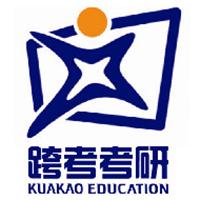 天津跨考考研培訓學校
