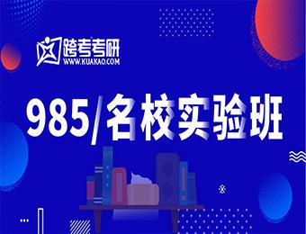 天津考研985/名校實驗班