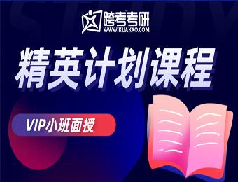 天津考研精英計劃課程培訓