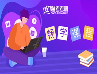 天津考研暢學課程體系精英班