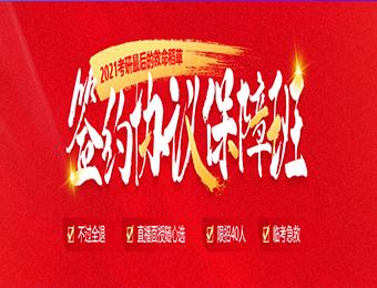 天津考研vip協議保障班